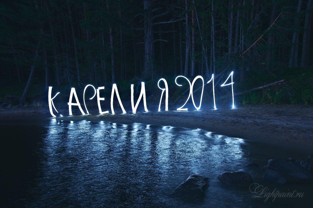 Логотип Карелия 2014